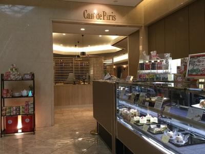 手づくりケーキの店カフェ・ド・パリが生まれ変わりました♪