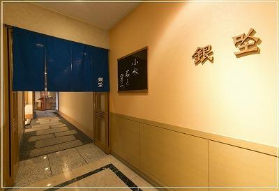 ホテル最上階23階の日本料理店