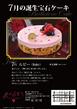 7月の誕生宝石ケーキのご案内