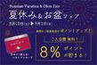 期間中ポイントアップ!ご飲食利用で【8%】ポイントが貯まる!