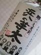 芋焼酎 浜の芋太 鳥取県 千代むすび酒造