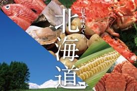 夏の日本味めぐり「北海道」 7月・8月は北海道の味覚を特集。 限定コースと単品料理で夏を満喫。