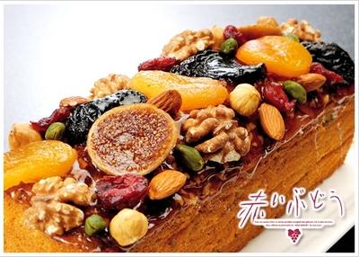 赤いぶどうのフルーツケーキは 見た目、内容とも豪華♪ サイズ(大)¥2.700(税込価格)